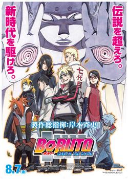 boruto_thumb_sashikae2.jpg