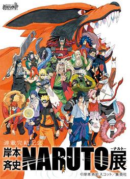 naruto_add_01.jpg
